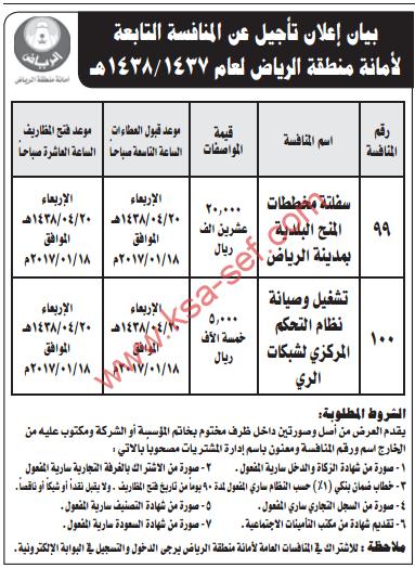 تأجيل منافسة - أمانة منطقة الرياض