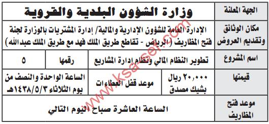 منافسة - تطوير النظام المالي ونظام ادارة المشاريع / وزارة الشؤون البلدية والقروية