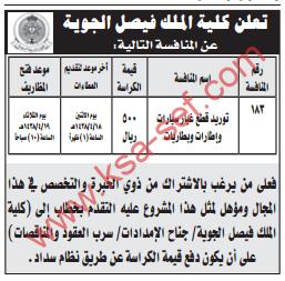 منافسة - توريد قطع غيار سيارات واطارات وبطاريات / كلية الملك فيصل الجوية