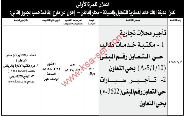 منافسة - تأجير محلات تجارية / مدينة الملك خالد العسكرية