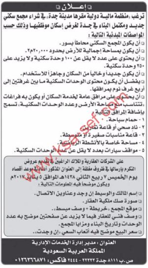 منافسة - شراء مجمع سكني / منظمة مالية دولية في مدينة جدة