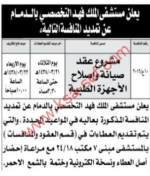 منافسة - مشروع عقد صيانة واصلاح الأجهزة الطبية / مستشفى الملك فهد التخصصي بالدمام
