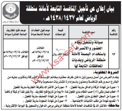 تأجيل منافسة - صيانة وتشغيل نظام الحضور والانصراف / امانة منطقة الرياض