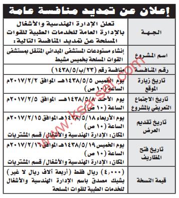 منافسة - انشاء مستودعات المستشفى الميداني المتنقل بمستشفى القوات المسلحة بخميس مشيط