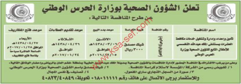 منافسة - تأمين واعداد وادارة وتشغيل خدمات مكافحة الحشرات / وزارة الحرس الوطني