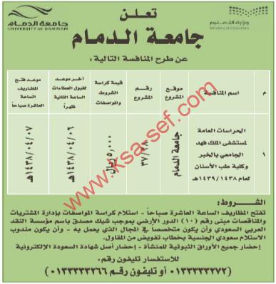 منافسة - الحراسات العامة / جامعة الدمام