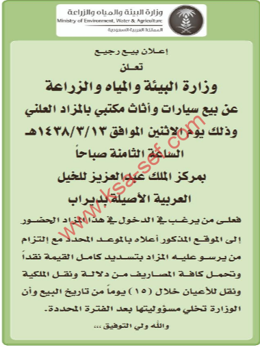 مزايدة - بيع سيارات وأثاث مكتبي / وزارة البيئة والمياه والزراعة