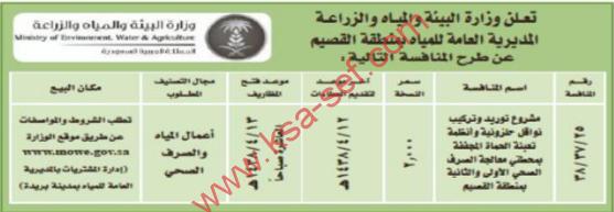 منافسة - توريد وتركيب نواقل حلزونية / وزارة البيئة والمياه والزراعة