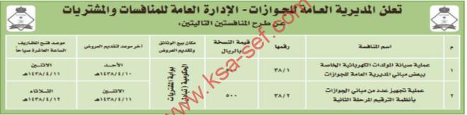 منافسات - المديرية العامة للجوازات