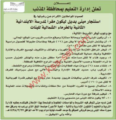 منافسة - استئجار مبنى / ادارة التعليم بمحافظة المذنب