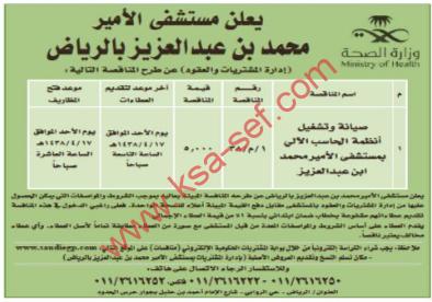 منافسة- صيانة وتشغيل أنظمة الحاسب الآلي / مستشفى الأمير محمد بن عبد العزيز