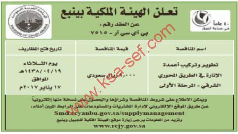 منافسة - تطوير وتركيب أعمدة الانارة في الطريق المحوري الشرقي / الهيئة الملكية بينبع