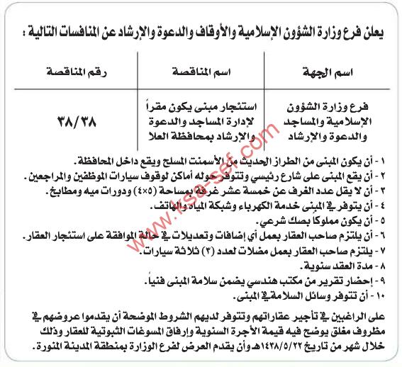 مناقصة - استئجار مبنلى ليكون مقراً لادارة المساجد والدعوة بمحافظة العلا