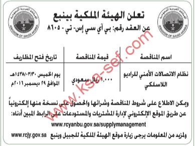 مناقصة - نظام الاتصالات الأمني للراديو اللاسلكي / الهيئة الملكية بينبع