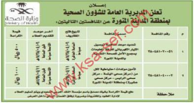 منافسات - المديرية العامة للشؤون الصحية بمنطقة المدينة المنورة