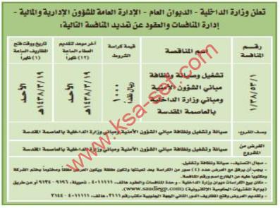 منافسة - تشغيل وصيانة ونظافة مباني الشؤون الامنية / وزارة الداخلية