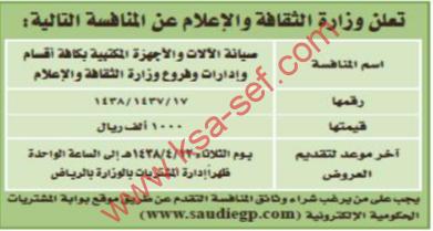 منافسة - صيانة الالات والاجهزة المكتبية / وزارة الثقافة والاعلام