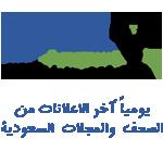 ملتقى السعودية | صحيفة وظائف الكترونية