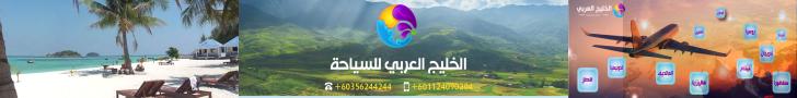 الخليج العربي للسياحة والسفر
