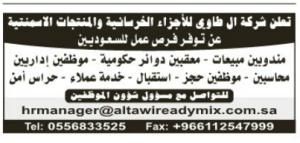 فرص عمل للسعوديين – شركة ال طاوي للاجزاء الخرسانية والاسمنتية