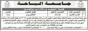 جامعة الباحة كلية العلوم والأداب بالمندق