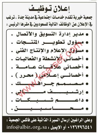 اعلان توظيق جمعية خيرية تقدم خدمات اجتماعية فى مدينة جدة