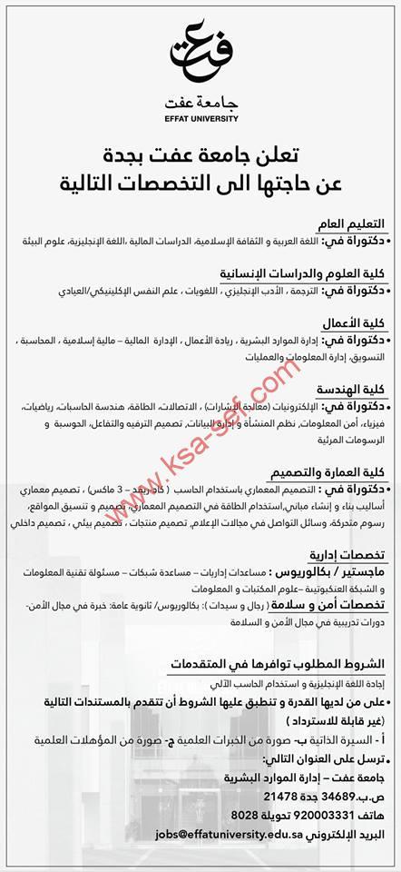 جامعة عفت بجدة تعلن عن توفر #وظائف للرجال و النساء