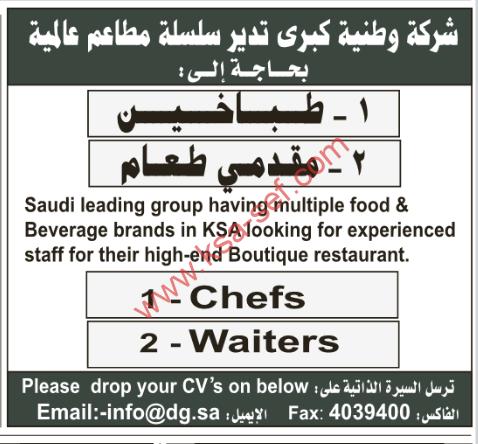 شركة وطنية تدير سلسلة مطاعم عالمية