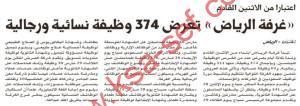 غرفة الرياض تعرض 374 وظيفة رجالية و نسائية