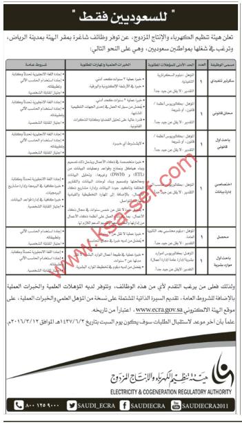 للسعوديين فقط تعلن هيئة تنظيم الكهرباء والانتاج المزدوج عن توفر وظائف شاغرة بمقر الهيئة بمدينة الرياض