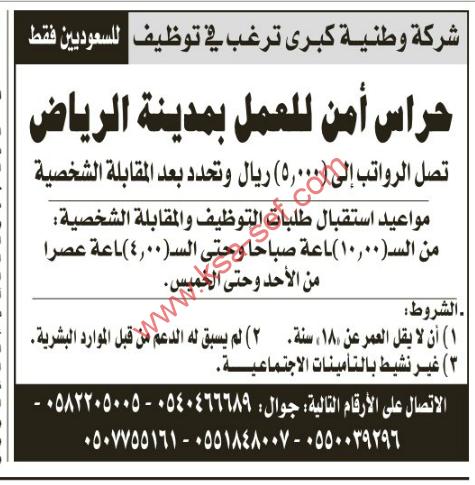 للسعوديين فقط شركة وطنية ترغب فى توظيف حراس امن