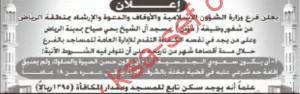 للسعوديين فقط-شغور وظيفة مؤذن