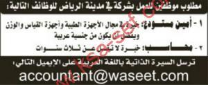 مطلوب امين مستودع-محاسب-الرياض