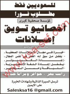 مطلوب فورا اخصائيو تسويق اعلانات-للسعوديين فقط