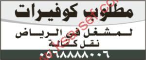 مطلوب كوفيرات-الرياض