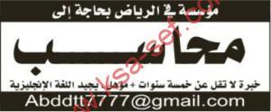 مطلوب محاسب بمؤسسة-الرياض