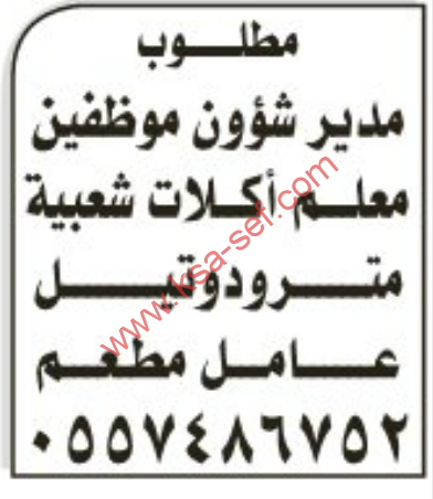 مطلوب مدير شؤون موظفين -معلم الات شعبية