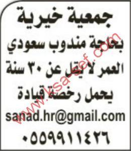 مطلوب مندوب سعودي بجمعية خيرية