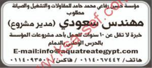 مطلوب مهندس سعودي لمؤسسة حسين الرفاعي