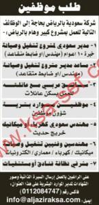 مطلوب موظفين بشركة سعودية بالرياض