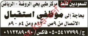 مطلوب موظفي استقبال بمركز طبي بالرياض-للسعوديين فقط