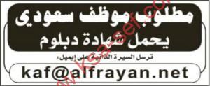 مطلوب موظف سعودي يحمل شهادة دبلوم