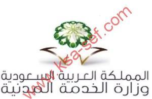 وزارة الخدمة المدنية - وزارة- الخدمة- المدنية- السعودية