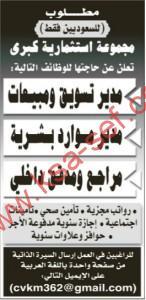 وظائف شاغرة بمجموعة استثمارية كبرى-للسعوديين فقط