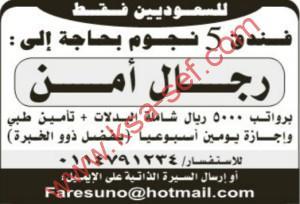 وظائف شاغرة بمركز جلدية و ليزر بمدينة الخبر بالمنطقة الشرقية