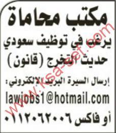 وظيفة شاغرة بمكتب محاماة-للسعوديين فقط