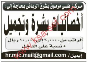 مركز طبى مرموق بشرق الرياض بحاجة الى اخصائيات بشرة وتجميل