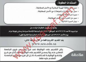 اعلان وظائف اكاديمية1-للسعوديين فقط