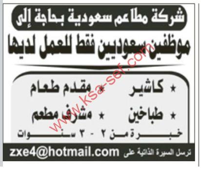 الرياض 20 _11_4