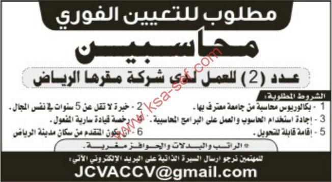 مطلوب محاسبين-من سكان الرياض